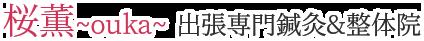 出張専門鍼灸&整体院 桜薫